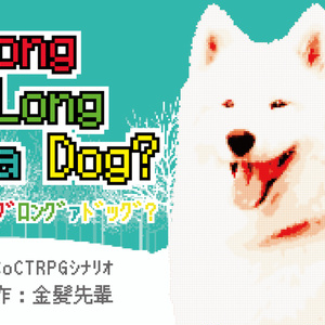 【Long Long a Dog?】CoCTRPG用シナリオ
