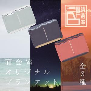 【面会室】オリジナルブランケット