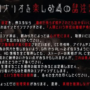 【面会室(inSANe版)】inSANe用シナリオ