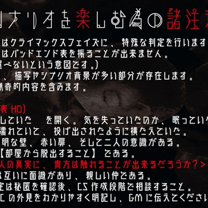 【面会室】inSANe用シナリオ