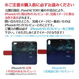 【面会室(inSANe版)】オリジナルiPhoneカバー(手帳型)001