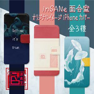 【面会室(inSANe版)】オリジナルiPhoneカバー(手帳型)003