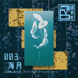 【面会室(inSANe版)】オリジナルモバイルバッテリー