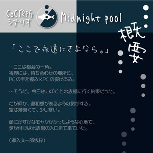【Midnight pool】CoCTRPG用シナリオ