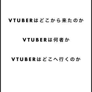 VTuberはどこから来たのか VTuberは何者か VTuberはどこへ行くのか 【草稿/ボツ】@cherry_sakura2