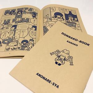 コミック冊子「DONNAKO-BOOK」