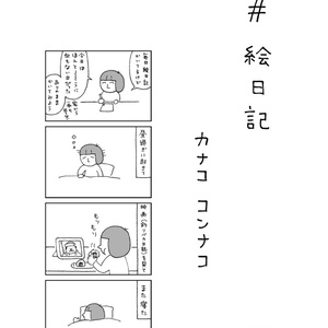 【予約販売】コミティア131新作 絵日記まとめ本