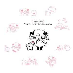 ZINE「クマちゃんとみつあみちゃん」