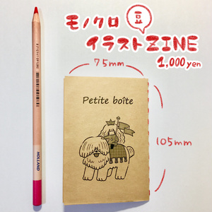 手製豆本「Petite boîte」