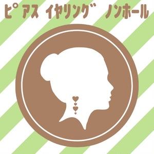 【ピアス・イヤリング・ノンホール】DOD・NieR・Automata・シノアリス