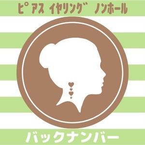 【バックナンバー】ピアス・イヤリング・ノンホール