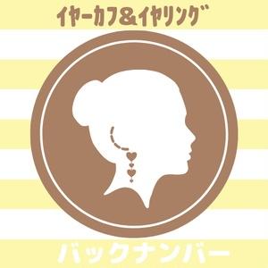 【バックナンバー】イヤーカフイヤリング