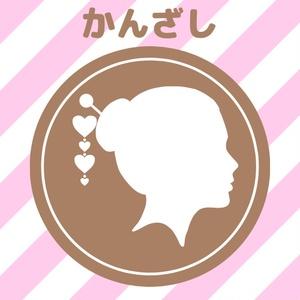 【かんざし】DOD・NieR・Automata・シノアリスetc..