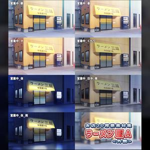 お店2D背景素材集<ラーメン屋A>