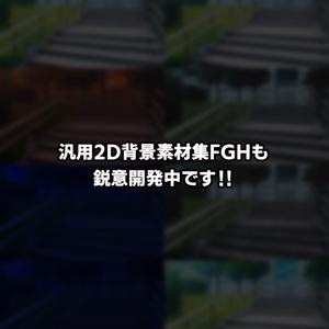 汎用2D背景素材集<EFGH>Ver.0.25