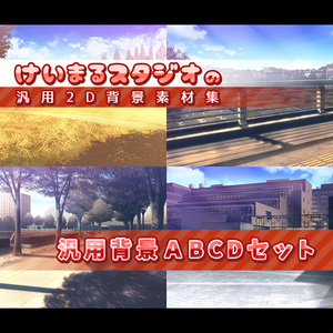 汎用2D背景素材集<ABCD>