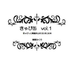 きゃび缶!vol.1