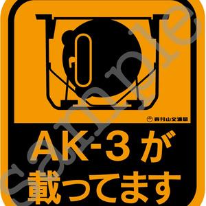 AK-3が載ってますマグネットステッカー