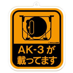 AK-3が載ってますアクリルキーホルダー