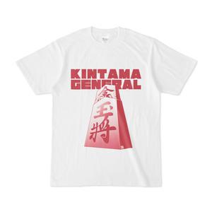 金玉将―KINTAMA GENERAL― Tシャツ
