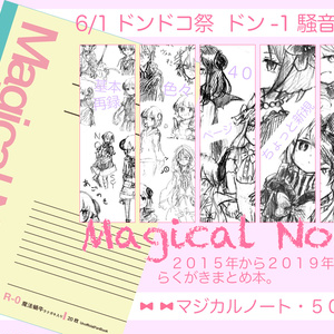 Magical Note(取り置き限定)