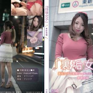 新刊「裏垢女子」詰め合わせセット