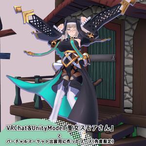 VRChat&VRM&UnityModel『聖女スモアさん(SMOA)』