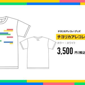 チヨリカアレコレ!Tシャツ(ホワイト)