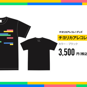 チヨリカアレコレ!Tシャツ(ブラック)