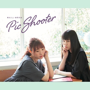 チヨリカアレコレ!テーマソング「Pic Shooter」CD