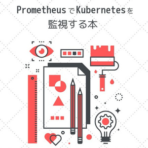 PrometheusでKubernetesを監視する本