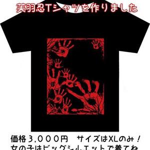 芙羽忍Tシャツ [手]