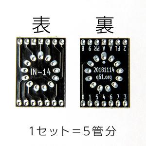 ニキシー管ピッチ変換基板 IN-14用