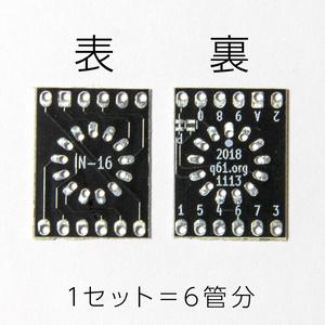 ニキシー管ピッチ変換基板 IN-16用