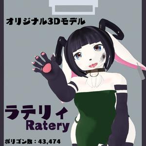 【オリジナル3Dモデル】ラテリィ