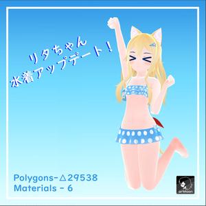 オリジナル3Dモデル 『リタ』【水着衣装追加!】