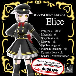 オリジナル3Dモデル 『エリス』【期間限定20%OFF!】
