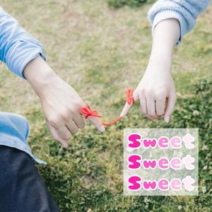 【おとカレ】Sweet Sweet Sweet