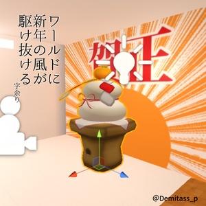 【3Dモデル】ぽめぷろっぷシリーズ 鏡餅【あけおめ】