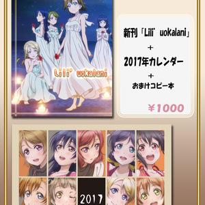 ラブライブμ'sカレンダー&イラスト集(C91新刊セット)