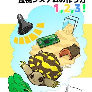リクガメ監視システムの作り方1,2,3!