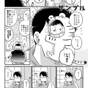 とらのきもち~真夏のスペシャル特大号~