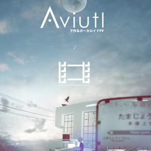 ★増刷版『AviUtlでつくるボーカロイドPV』
