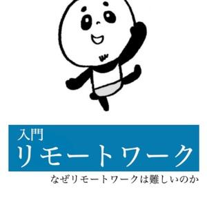 入門リモートワーク【電子書籍版】