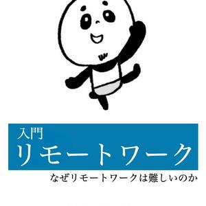 入門リモートワーク【DLカード専用】