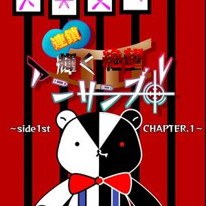 連鎖∞輝く絶望アンサンブル 〜PROLOGUE+side1st CHAPTER.1〜