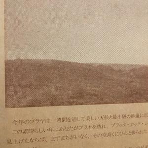 米英合同誌【90mile-NNE】