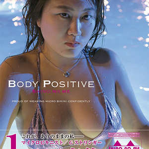 1st マイクロビキニ写真集【BODY POSITIVE】