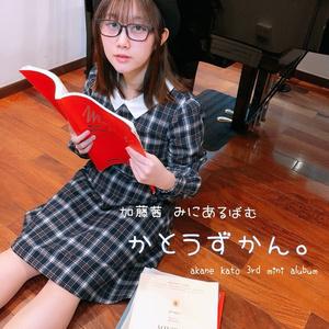 加藤茜 3rd mini Album 「かとうずかん。」