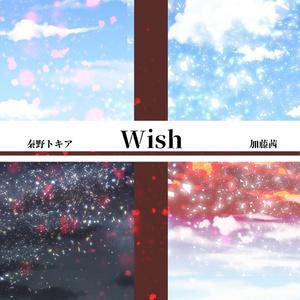 秦野トキア×加藤茜「Wish」